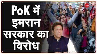 PoK Elections में 'Imran Khan की धांधली' के बाद जनता ने किया Pakistan Tehreek-e-Insaf का जमकर विरोध - ZEENEWS