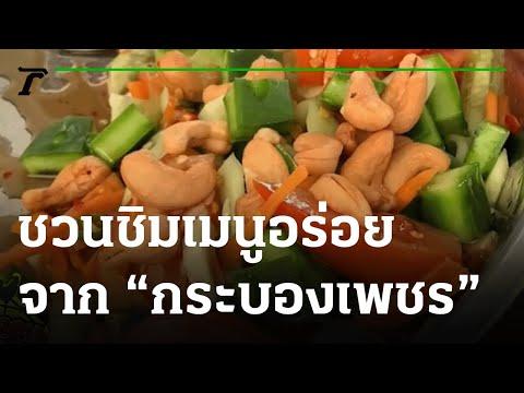 คุณชนะอยากเล่า-:-ชวนชิมเมนูอร่