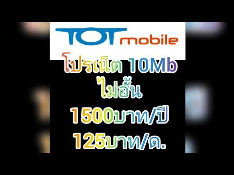 โปรเน็ต-10Mb-ไม่อั้น-1500บาทปี