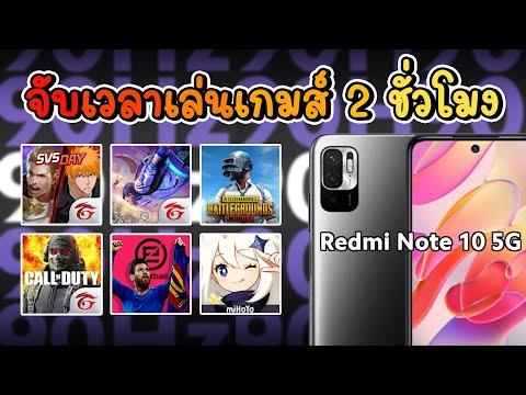 Redmi-Note-10-5G-จับเวลาเล่นเก
