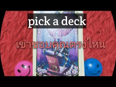 pick-a-deck-เขาชอบอะไรในตัวคุณ