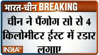 भारत की गतिविधियों पर नजर रखने के लिए चीन ने LAC के पास रडार लगाए | IndiaTV - INDIATV
