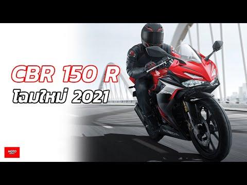 เตรียมตังไว้รอ-CBR150R-2021-ยก