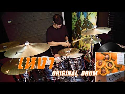 เหงา-:-Sillyfools-(-Drum-Playt