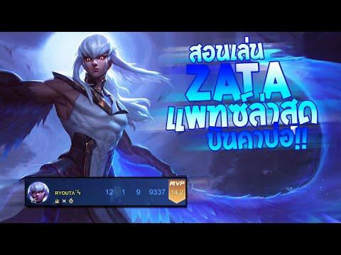 RoV-:-Zata-สอนเล่นซาต้าแพทซ์ล่