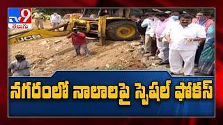 నగరాల్లో నాలాలపై స్పెషల్ ఫోకస్ పెట్టిన ప్రభుత్వం || One minute Full Telugu News - TV9 - TV9