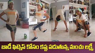 Actress Lakshmi Manchu Heavy GYM Workouts At Home | బాడీ ఫిట్నెస్ కోసం కష్ట పడుతున్న మంచు లక్ష్మి - IGTELUGU