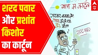 Today's political cartoon on PK backslashu0026 Sharad Pawar's meeting (13 June 2021) - ABPNEWSTV