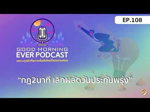 EVER-PODCAST-EP.108---กฏ2นาที-