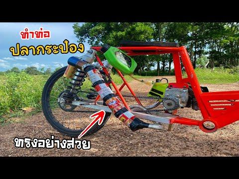 ทำท่อสร้างใส่จักรยานติดเครื่อง