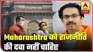 Maharashtra needs solution and not politics to combat Corona - ABPNEWSTV