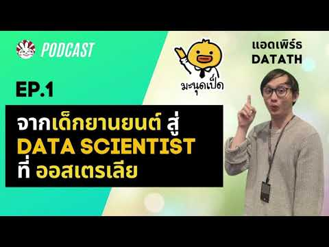 Podcast-MDP-X-DataTH-EP.1---จา