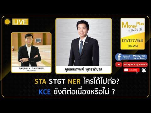 STA-STGT-NER-ใครได้ไปต่อ-KCE-ย