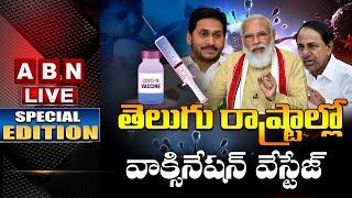 LIVE : తెలుగు రాష్ట్రాల్లో వాక్సినేషన్ వేస్టేజ్ | Vaccine Wastage in Telugu States | Special Edition - ABNTELUGUTV