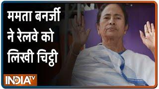 Mamata Banerjee ने रेलवे को पत्र लिखकर 26 मई तक श्रमिक ट्रेनें नहीं भेजने को कहा, बताई यह वजह - INDIATV
