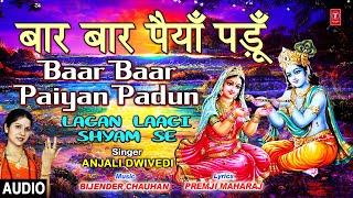 BAAR BAAR PAIYAN PADUN I ANJALI DWIVEDI I Krishna Bhajan I Lagan Laagi Shyam Se I Fulll Audio Song - TSERIESBHAKTI