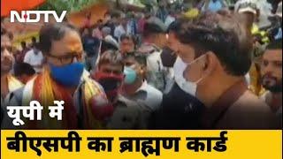 BSP का ब्राह्मण सम्मेलन आज, Satish Mishra बोले- BJP में ब्राह्मणों का सबसे ज्यादा उत्पीड़न - NDTVINDIA