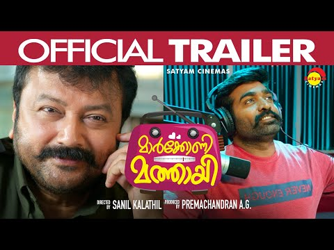 Maarconi Mathaai Official Trailer HD | Jayaram | Vijay Sethupathi
