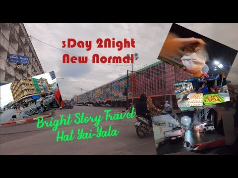 Bright-Story-Travel-หาดใหญ่ยะล