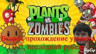 Растения против зомби Второе прохождение уровень 2-7, последний рубеж