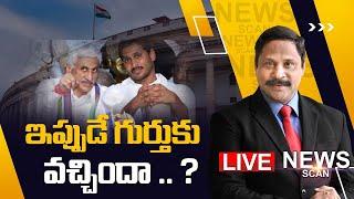 ఇప్పుడే గుర్తుకు వచ్చిందా .. ? | News Scan Debate With Ravipati Vijay | YS Jagan | TV5 News - TV5NEWSSPECIAL