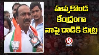 BJP Leader Etela Rajender F2F Over Praja Deevena Padayatra | Huzurabad  | V6 News - V6NEWSTELUGU