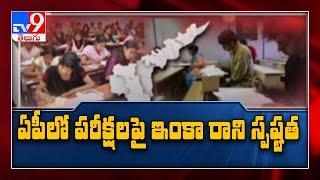 AP Inter, SSC exams : ఏపీలో పరీక్షలపై రేపు కీలక నిర్ణయం..?  - TV9 - TV9