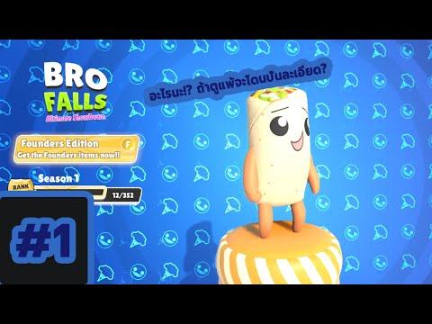 Bro-Falls-:-Ultimate-Showdown-