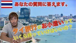 海外旅行 タイ『タイ旅行初心者必見!!タイ旅行3泊4日に必要なお小遣いは〇〇円です!』などなど