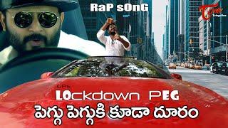 Lock down Peg   Funny Rap Song   ???????? ???????? ???? ????   TeluguOne - TELUGUONE
