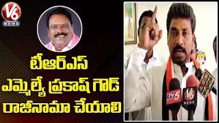 Rajendra Nagar Congress Leaders Demands TRS MLA Prakash Goud's  Resignation | V6 News - V6NEWSTELUGU