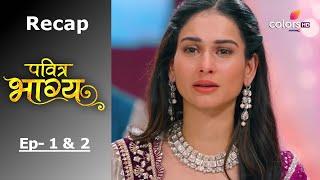 Pavitra Bhagya - पवित्र भाग्य - Episode -1 & 2 - Recap - COLORSTV