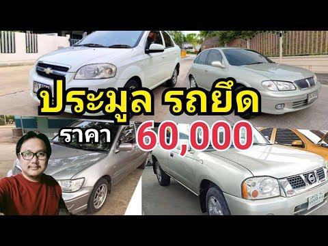 ประมูลรถ-ราคา-60,000-บาท-ปลายป