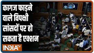 Lok Sabha में कागज फाड़ने वाले विपक्षी सांसदों पर हो सकता है एक्शन - INDIATV