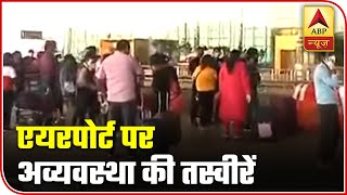 Lucknow: Mismanagement observed at airport - ABPNEWSTV
