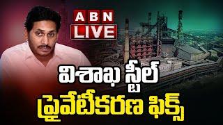 LIVE: ప్రైవేటీకరణ ఫిక్స్    Center GIves Clarity about Vishaka Steel Plant Privatization   ABN LIVE - ABNTELUGUTV