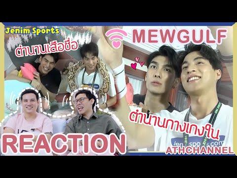 REACTION-|-มิวกลัฟ-(MewGulf)--