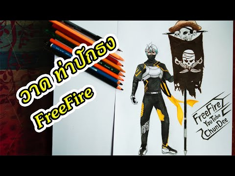 วาดรูป-ฟีฟาย-ท่าปักธง-FreeFire