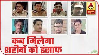 Kanpur: When will deceased policemen get justice? - ABPNEWSTV