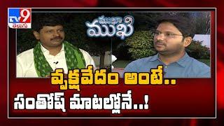 వృక్షవేదం బుక్ గురించి ఎంపీ సంతోష్ కుమార్ | Mukha Mukhi With MP Joginapally Santosh Kumar - TV9 - TV9