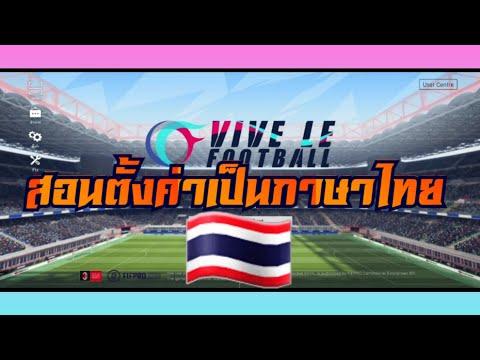 สอนตั้งค่าเป็นภาษาไทยvive-le-f