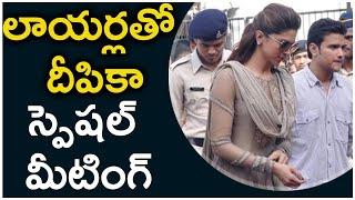 లాయర్లతో దీపికా స్పెషల్ మీటింగ్ | Actress Deepika Padukone Latest News | Telugu News | TFPC - TFPC