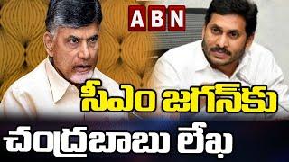 Chandrababu Naidu Letter to CM YS Jagan over Farmers Problem   TDP Vs YCP   ABN Telugu - ABNTELUGUTV