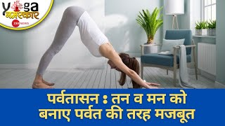 Yog Namaskar: पर्वतासन- जो कमर , गर्दन और कंधे के दर्द की समस्याओं को ठीक करे | Yog Namaskar | - ZEENEWS