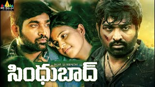 Sindhubaadh Shortened Movie | Vijay Sethupathi, Anjali | Latest Telugu Movies | Sri Balaji Video - SRIBALAJIMOVIES