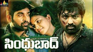Sindhubaadh Shortened Movie | Vijay Sethupathi, Anjali | Latest Telugu Movies | Sri Balaji Video - SRIBALAJIMOVIES