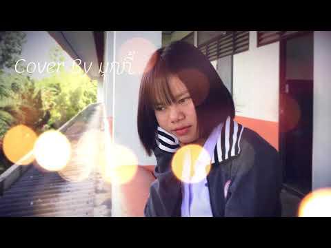 อีขี้ไห้---เนย-นฤมล-[-Cover-By