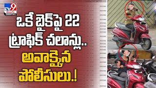 ఓ యువతిపై 22 ట్రాఫిక్ చలాన్లు..! అవాక్కయిన పోలీసులు - TV9 - TV9