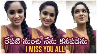 Koilamma Serial Actress Tejaswini Farewell Live | Chinni | Koilamma Serial | TFPC - TFPC
