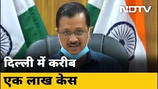 CM Arvind Kejriwal की Coronavirus को मात दे चुके मरीज़ों से अपील- जरूर डोनेट कीजिए Plasma - NDTVINDIA